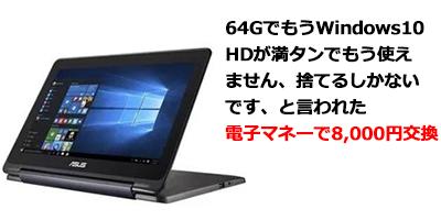 バリ島 64GでもうWindows10