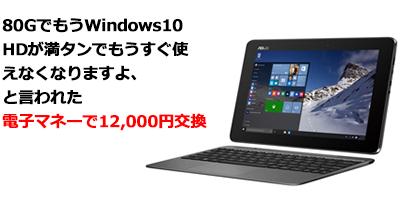 バリ島 80GでもうWindows10