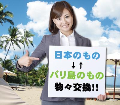 日本のものとバリ島のものを物々交換!