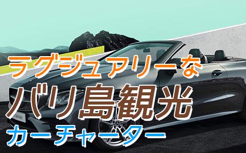 バリ島 ベンツ E250クラスカブリオレ 特徴