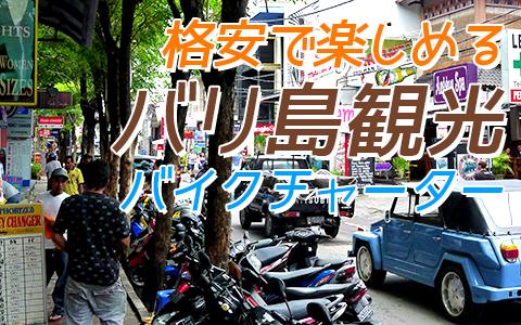 バリ島 バイクチャーター 特徴