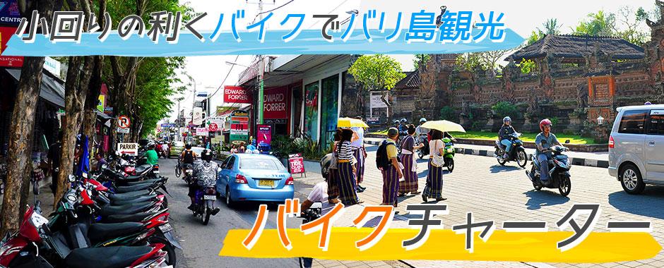 バリ島 バイクチャーター