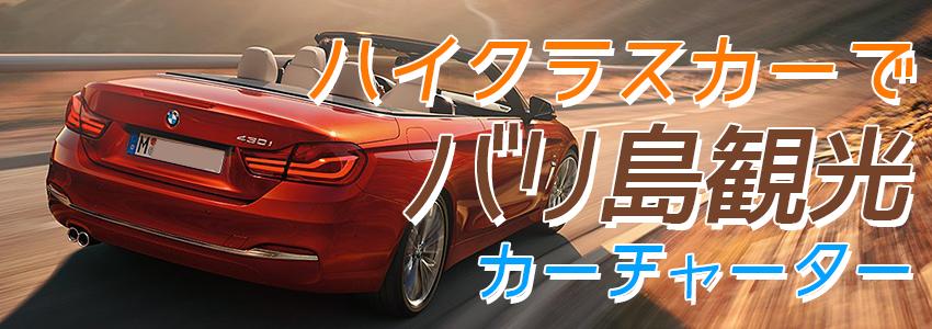 バリ島 BMW 4シリーズカブリオレ 特徴