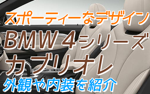 バリ島 BMW 4シリーズカブリオレ 外観や内装をご紹介