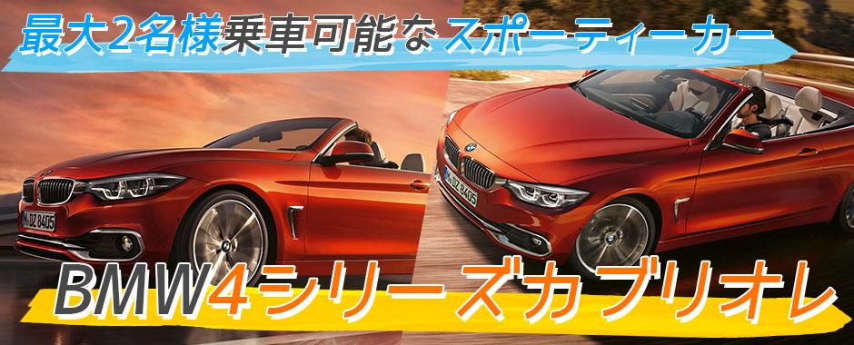 バリ島 BMW 4シリーズカブリオレ