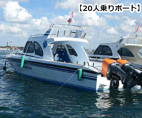 団体様向けのボートです