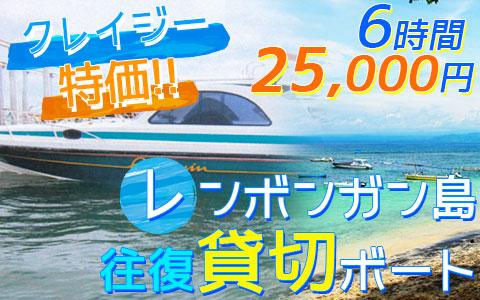 バリ島 レンボンガン島往復貸切ボート