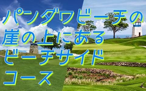 バリ島 ブキット パンダワ ゴルフ&カントリークラブ 特徴