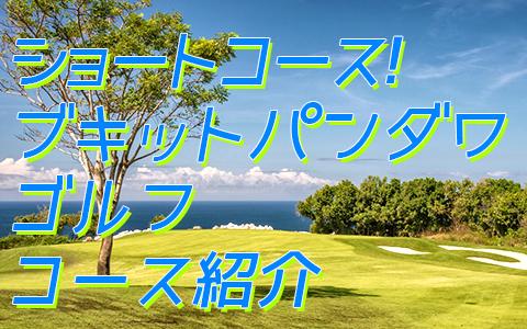 バリ島 ブキット パンダワ ゴルフ&カントリークラブ