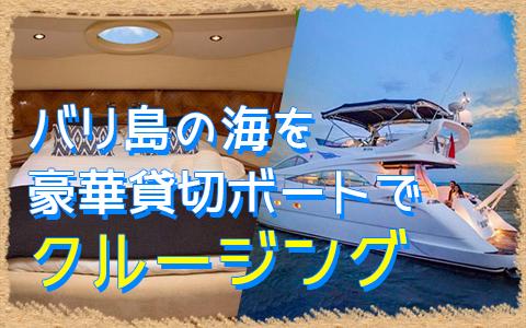 バリ島 Burjuman クルーズ 特徴