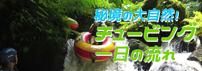 バリ島 キャニオンチューブ 一日の流れ