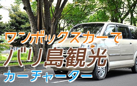 バリ島 スズキ APV 特徴
