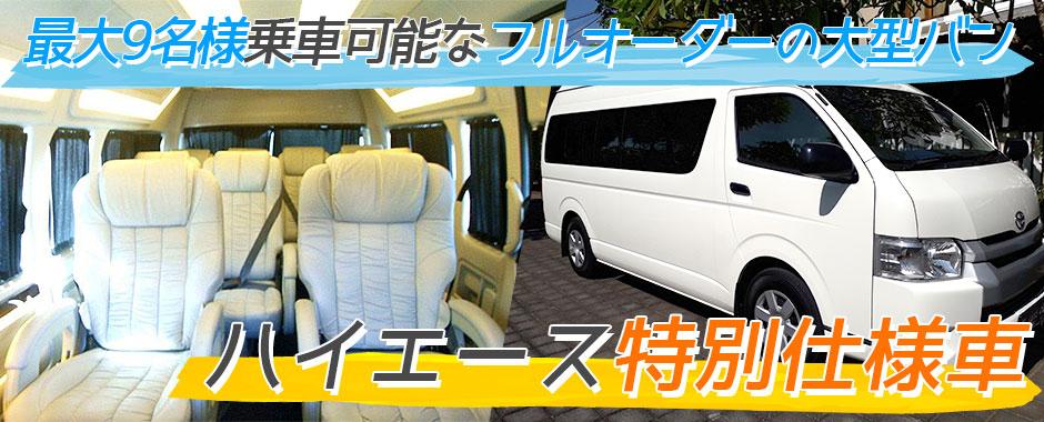 バリ島 ハイエース特別仕様車