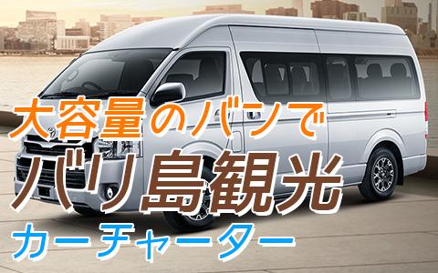 バリ島 トヨタ ハイエース 特徴