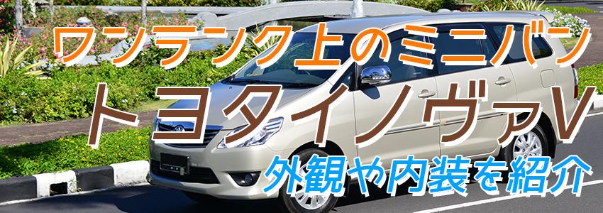 バリ島 トヨタ イノヴァV 外観や内装をご紹介