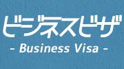 ビジネスビザ