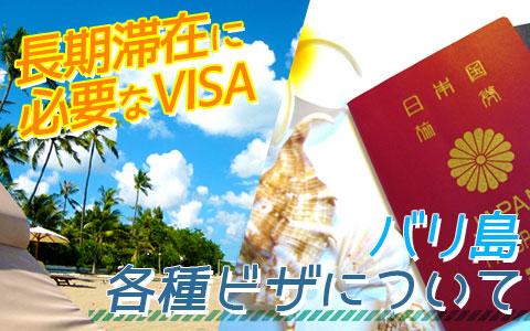 バリ島 ビザ(VISA)について