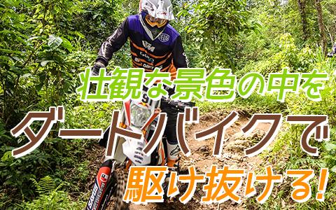 バリ島 バリ ダートバイク 特徴