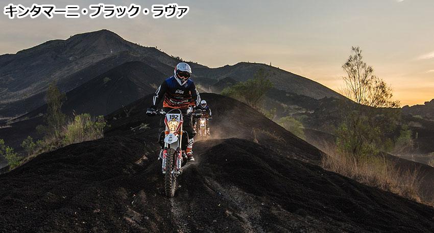 キンタマーニ・ブラック・ラヴァ2