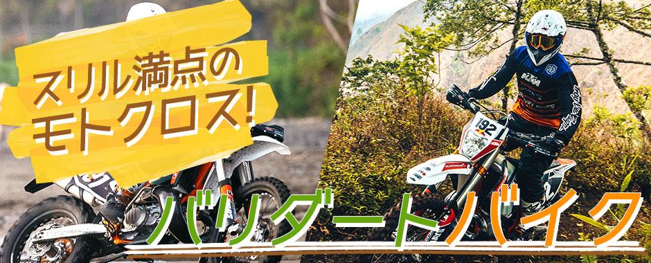 バリ島 バリ ダートバイク