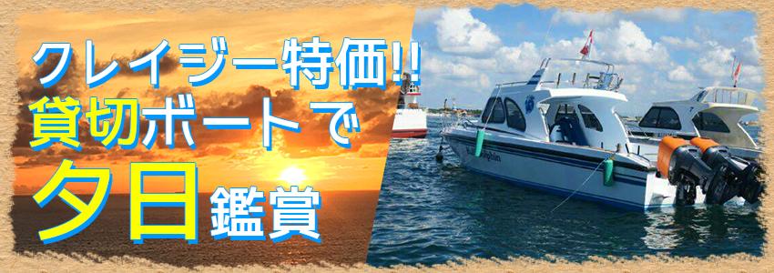 バリ島 プライベート サンセット クルージング 特徴