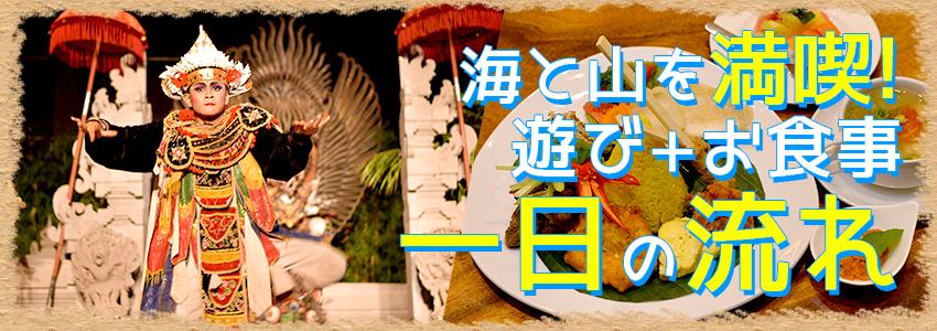 バリ島 マリンスポーツ乗り放題+ランチ食べ放題+ATV+レゴンダンス+ディナー 一日の流れ