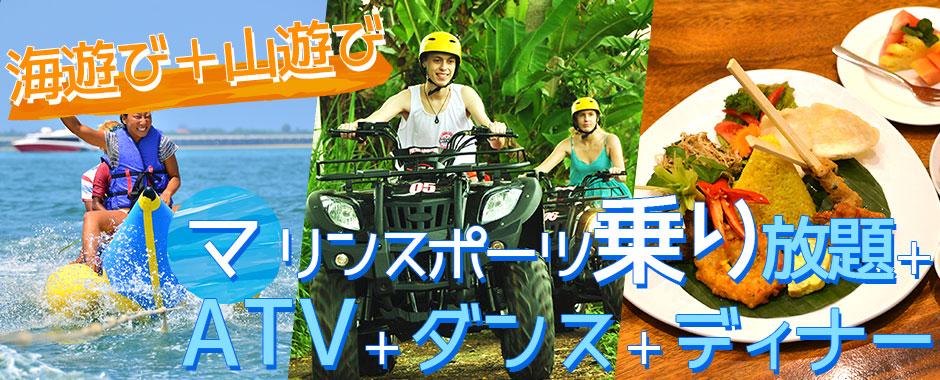 バリ島 マリンスポーツ乗り放題+ランチ食べ放題+ATV+レゴンダンス+ディナー
