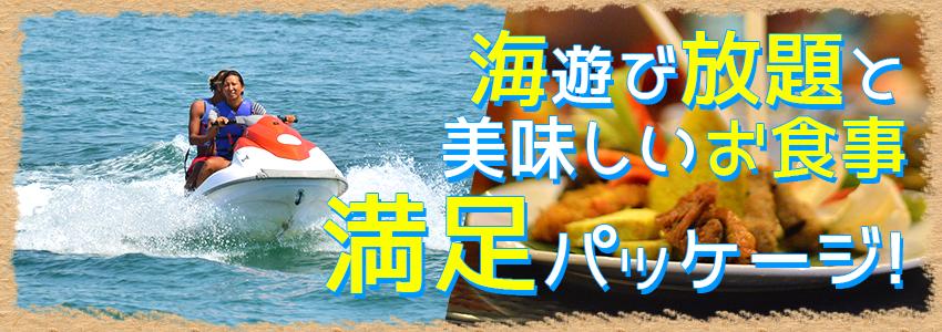 バリ島 マリンスポーツ乗り放題+ランチ食べ放題+レゴンダンス+ディナー 特徴