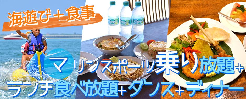 バリ島 マリンスポーツ乗り放題+ランチ食べ放題+レゴンダンス+ディナー