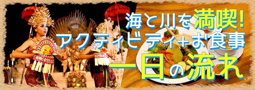 バリ島 マリンスポーツ乗り放題+ランチ食べ放題+ラフティング+レゴンダンス+ディナー 一日の流れ