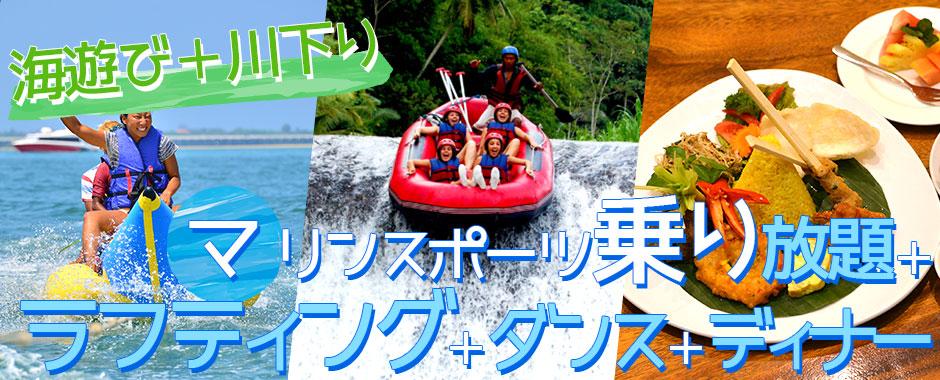 バリ島 マリンスポーツ乗り放題+ランチ食べ放題+ラフティング+レゴンダンス+ディナー