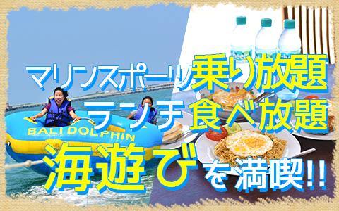 バリ島 マリンスポーツ乗り放題+ランチ食べ放題パック 特徴