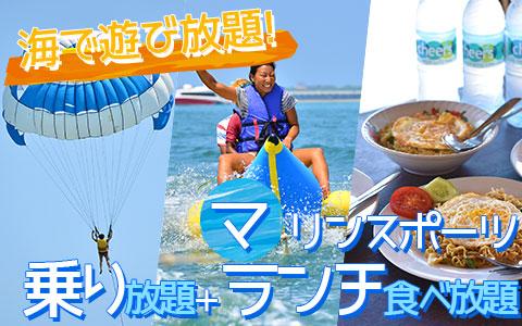 バリ島 マリンスポーツ乗り放題+ランチ食べ放題パック