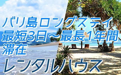バリ島 交換ロングステイ 特徴