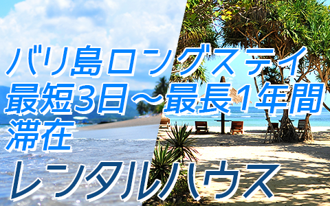 バリ島 レンタルハウス 特徴
