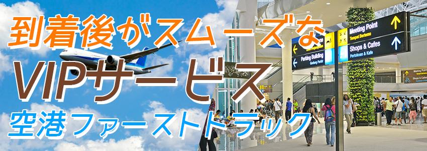 バリ島 空港ファーストトラック 特徴