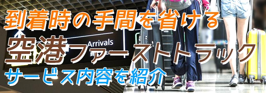 バリ島 空港ファーストトラック サービス内容をご紹介