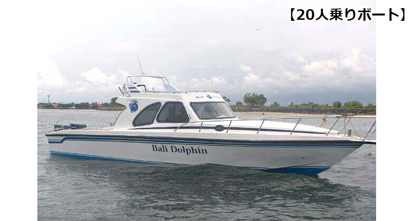 団体での旅行にピッタリの20人乗りボート