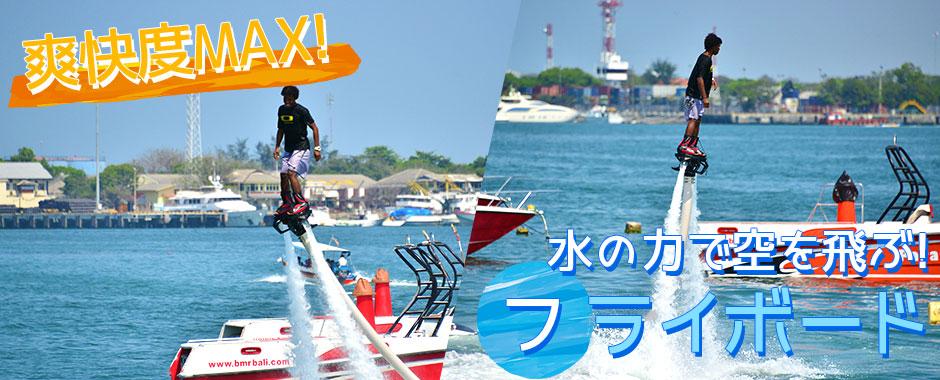 バリ島 フライボード