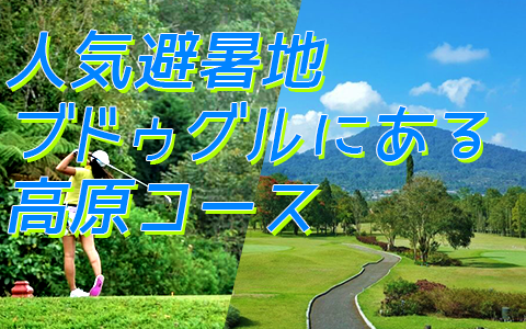 バリ島 バリ ハンダラカントリークラブ 特徴