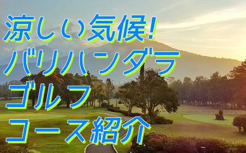 バリ島 バリ ハンダラカントリークラブ