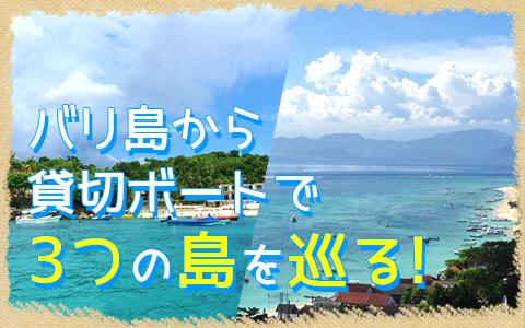 バリ島 3つの離島巡り レンボンガン島、ペニダ島、チェニガン島 特徴