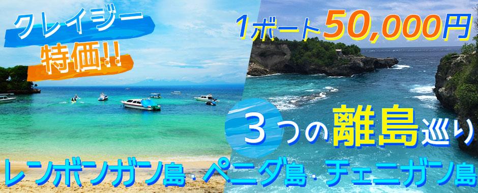 バリ島 3つの離島巡り レンボンガン島、ペニダ島、チェニガン島