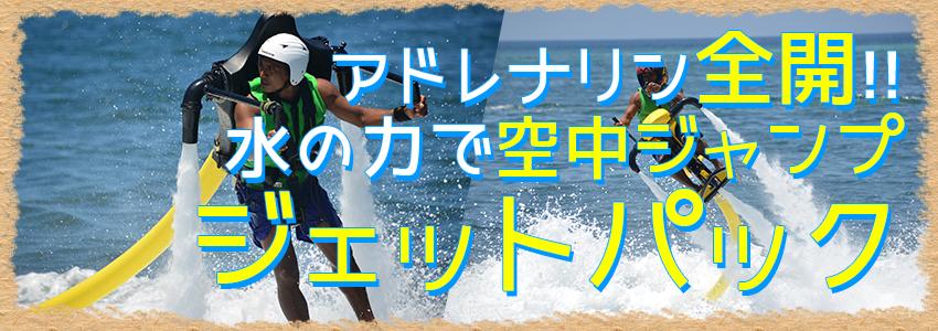 バリ島 ジェットパック 特徴