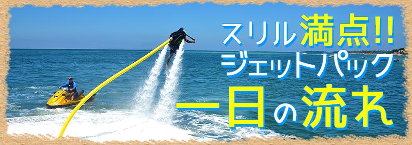 バリ島 ジェットパック 一日の流れ