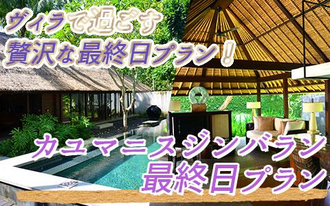 バリ島 カユマニス ジンバラン 最終日プラン