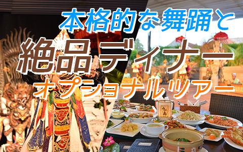 バリ島 クマンギ・ダンス鑑賞 特徴