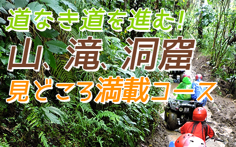バリ島 KUBER BALI ATVライド 特徴