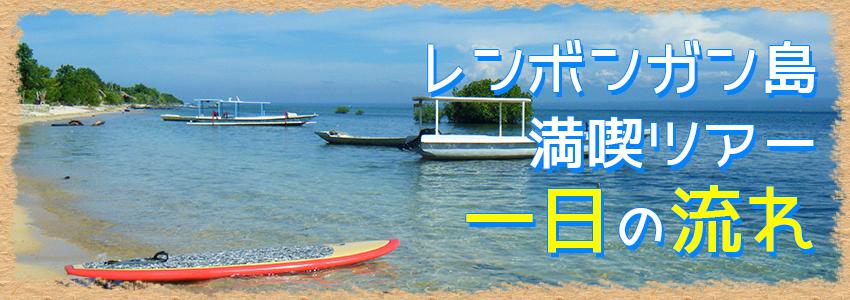 バリ島 マングローブ探検とシュノーケリングツアー 一日の流れ
