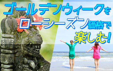 バリ島 ゴールデンウィークをローシーズン価格で楽しむ!